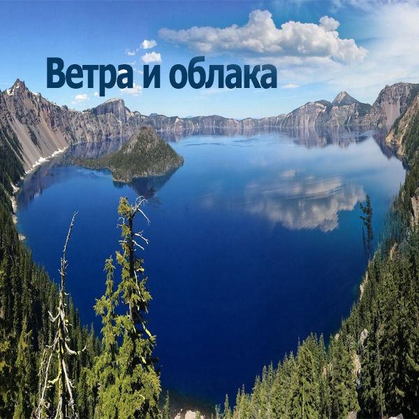 Vetra_I_Oblaka.jpg