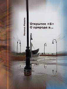 14_Otkrytie_Dlya_Okenami.jpg