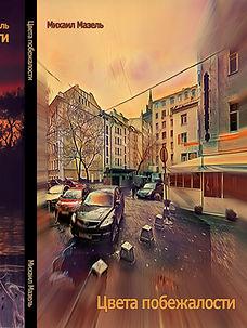 25305847_cover_Cveta_Pobezalosti_sm.jpg