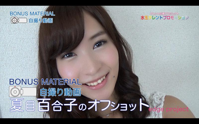Natsume_サンプル07.jpg