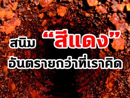 สนิมสีแดงอันตรายกว่าที่คิด !!
