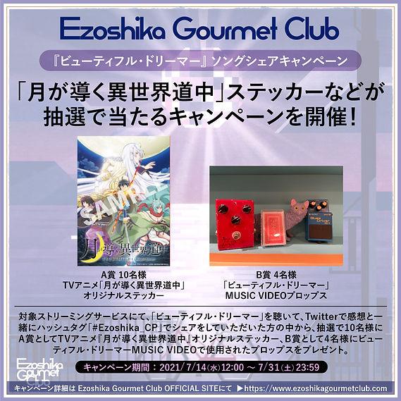 Ezoshika-Gourmet-Club配信CP用_0.jpg