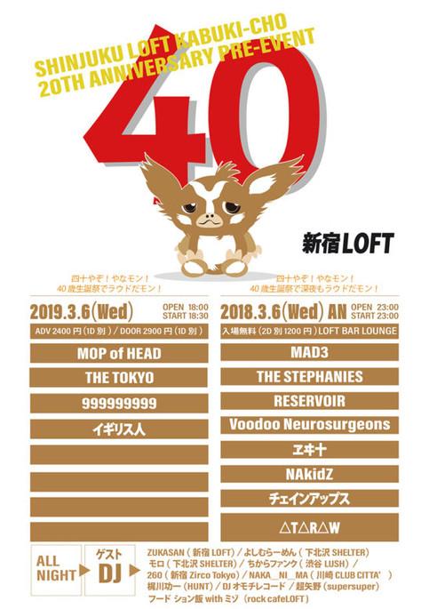 2019年3月6日(水) SHINJUKU LOFT KABUKI-CHO 20TH ANNIVERSARY PRE-EVENT 『四十やぞ!やなモン!40歳生誕祭で深夜もラウドだモン!』