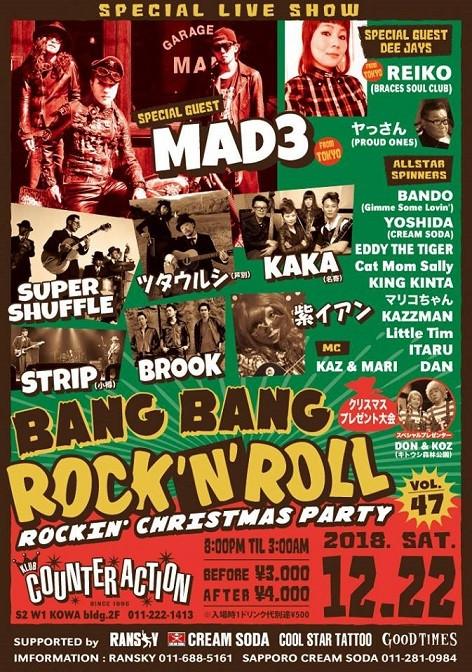 2018/12/22(土) 札幌BANG BANG ROCK'N' ROLL Vol.47