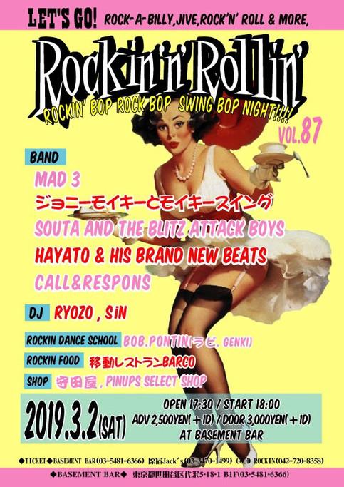 2019/3/2(土)LET′S GO! Rockin'n'Rollin′vol 87 Rockin′ Bop Rock Bop  Swing Bop Night!!!!