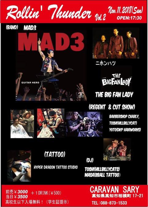 11/11(日)MAD3 高知降臨