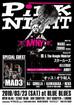 2019年3月23日(土)PiNK NIGHT vol.34