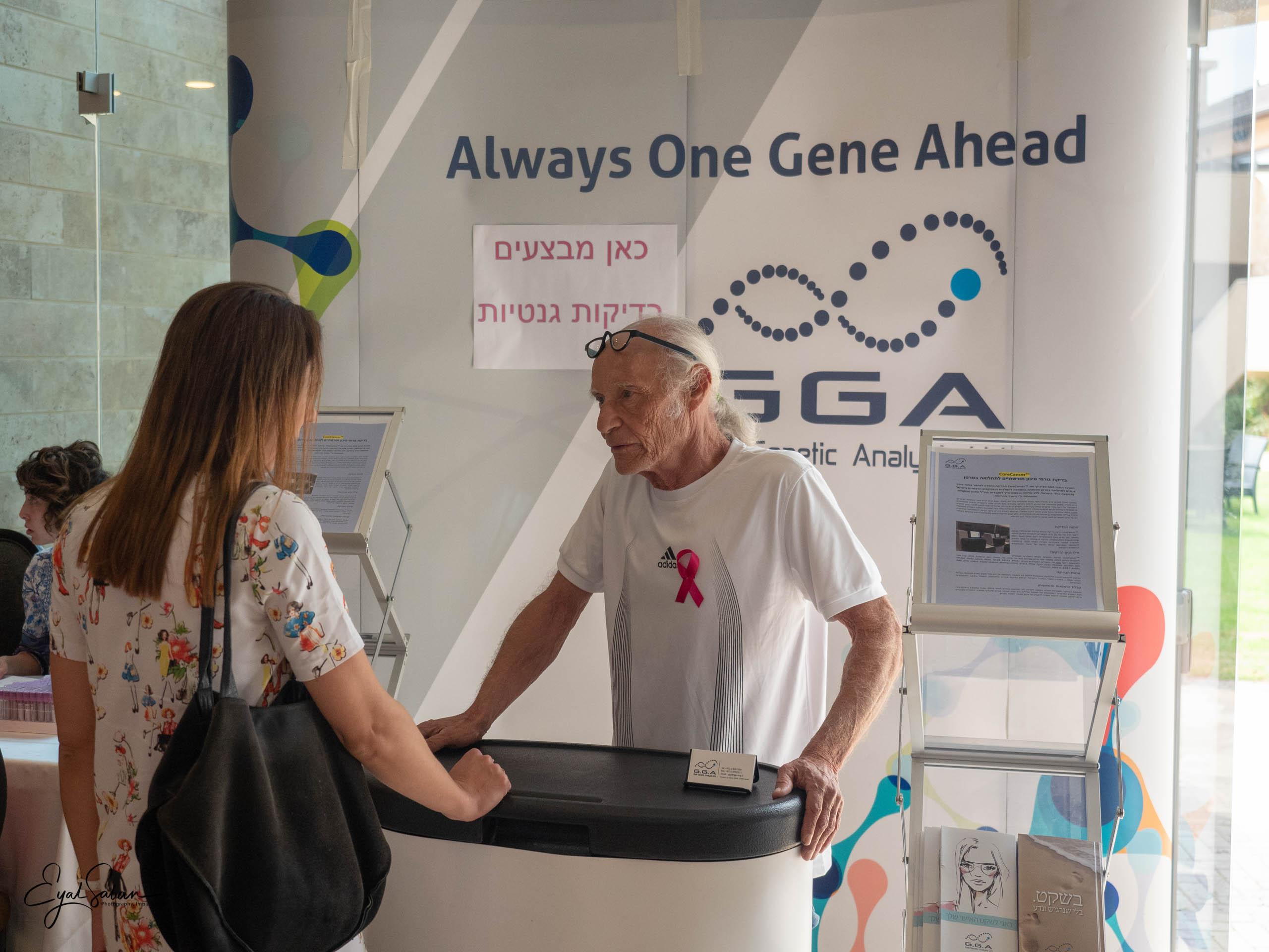 המרכז הגנטי בפעילות בגליל העליון