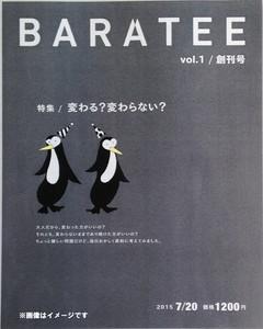 新『BARATEE』始動