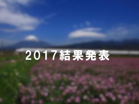 2017年フォトコンテスト結果発表