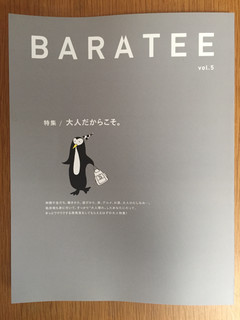 BARATEE vol.5発売