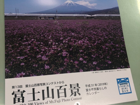れんげ畑が市民カレンダーの表紙に選ばれました