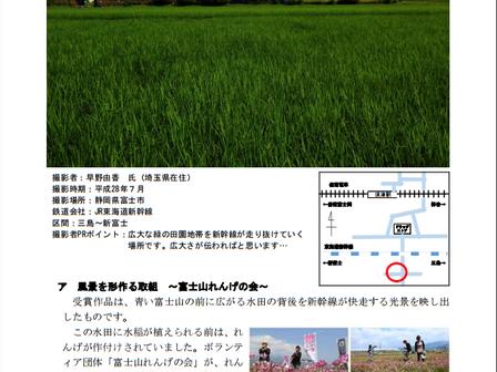 「農のいとなみと鉄道フォトコンテスト」の入賞作品