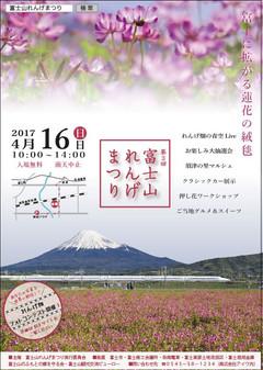第3回 富士山れんげまつり