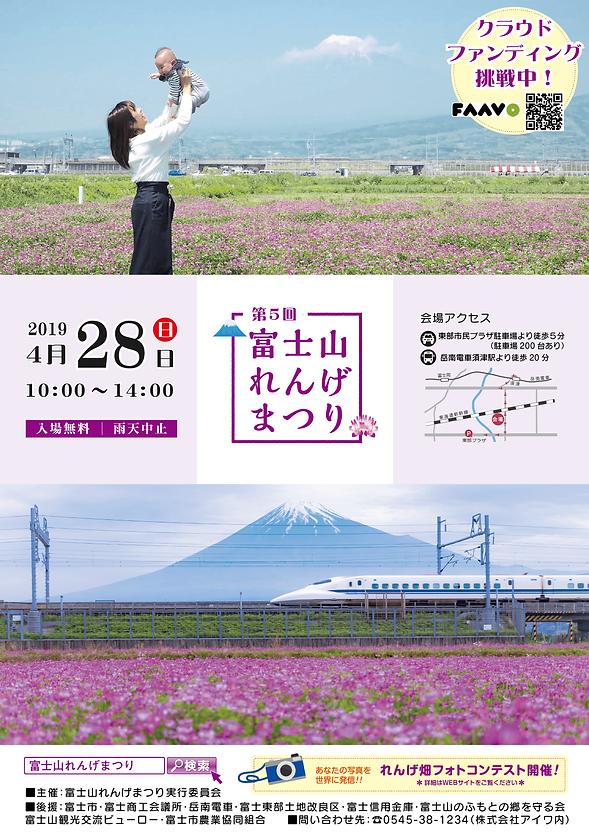 2019チラシデザイン.png