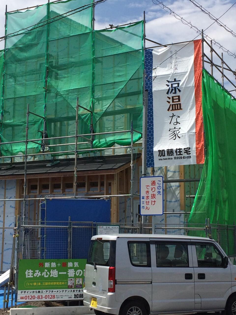 加藤住宅懸垂幕.jpg