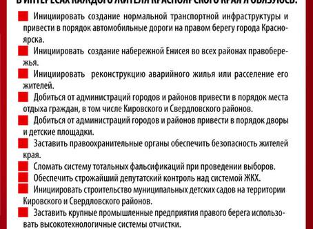 Программа кандидата в депутаты Законодательного Собрания Красноярского края Ульянова Олега Олеговича