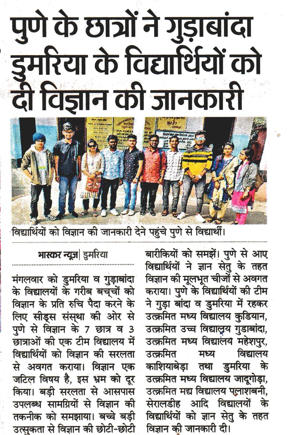 Jharkhand November 2019
