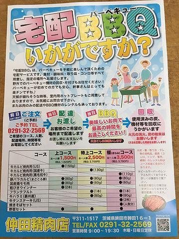 仲田精肉店 バーベキュー