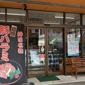 仲田精肉店