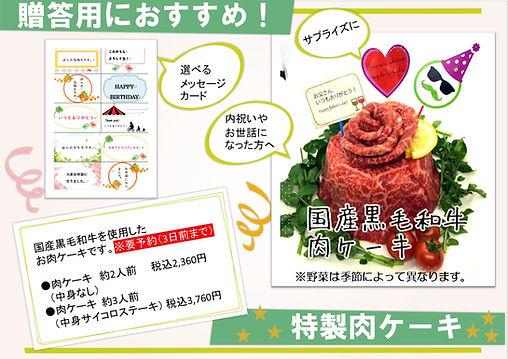 仲田精肉店 肉ケーキ