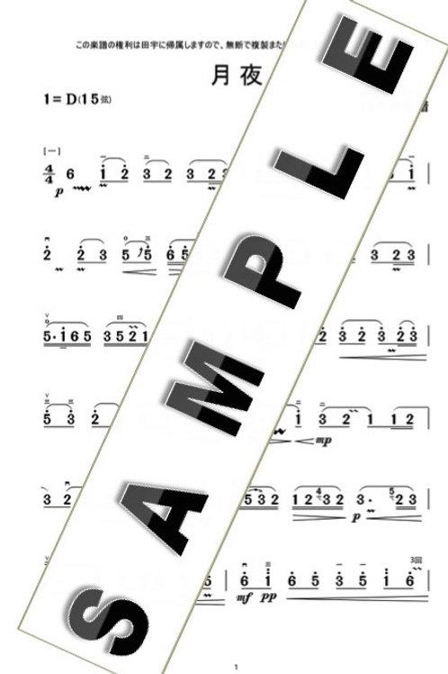 「月夜」 田宇の弓法指法の楽譜