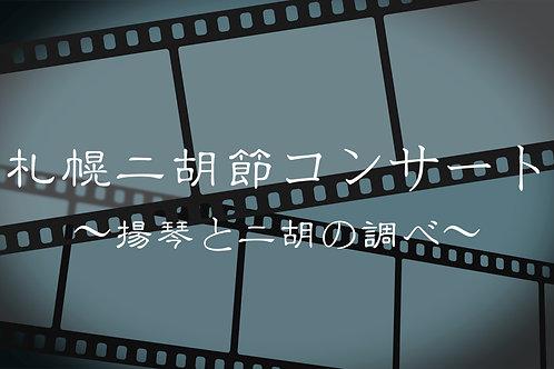「札幌二胡節コンサート〜揚琴と二胡の調べ〜」の配信動画(1ヶ月限定)