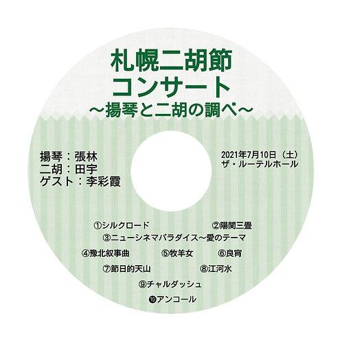 札幌二胡節コンサートDVD