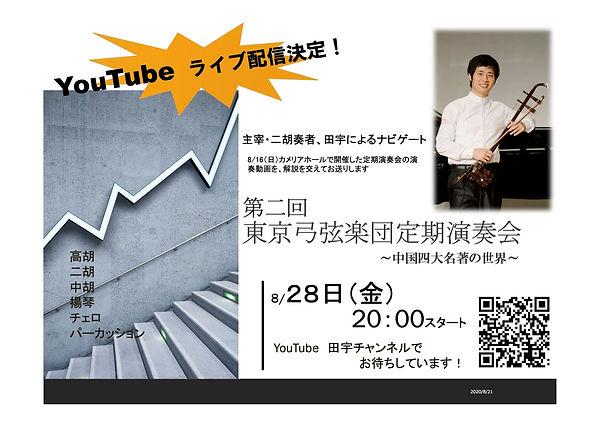 告知8_28 YouTubeライプ.jpg