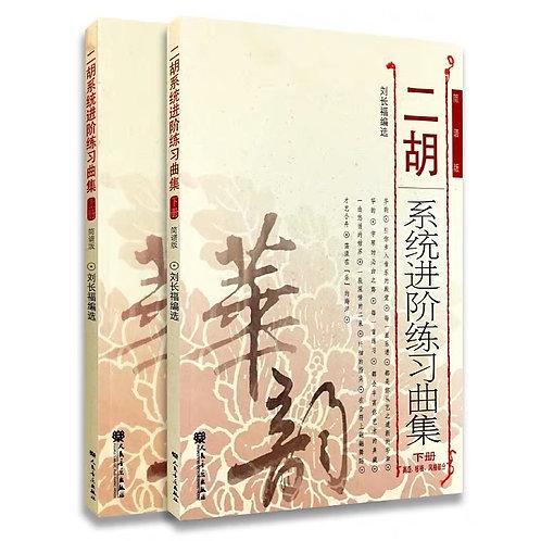 二胡系統進階練習曲集(上冊+下冊)セット