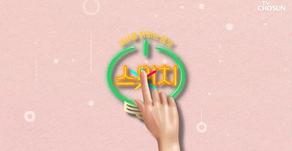 TV 조선 <스위치> 세상을 밝히는 정보 - 5월 18일 (월) 방송분