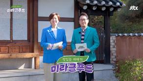 JTBC 맛있는이야기<미라클 푸드> - 5월9일(토) 방송분