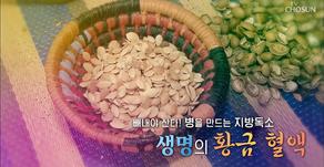 TV조선 <위대한유산> 백세시대 프로젝트-5월2일(토) 방송분