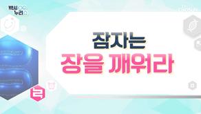 TV조선 백세시대 프로젝트<백세누리 쇼>-5/6일(수) 방송분