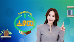 TV 조선 <스위치> 세상을 밝히는 정보- 4월27일(월) 방송분