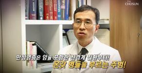 TV 조선 백세시대 프로젝트<위대한유산> - 5월 16일 (토) 방송분
