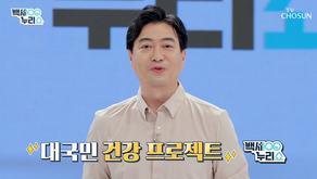 TV 조선 <백세누리쇼> - 6월10일(수) 방송분