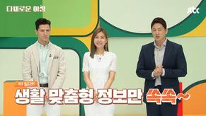 <JTBC> 다채로운 아침