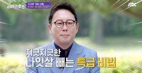 JTBC 맛있는 이야기 <미라클푸드> - 6월6일(토)방송분