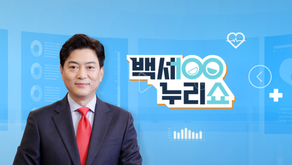 TV 조선 <백세누리쇼> :미스터 트롯 특집 편 5월20일(수) 방송분