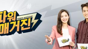<MBC> 파워 매거진