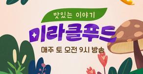 JTBC 맛있는 이야기,<미라클 푸드>-4/25일(토)방송분