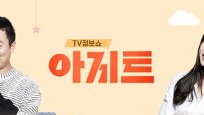 <JTBC> 아지트