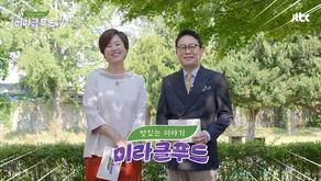 JTBC 맛있는 이야기 <미라클 푸드> - 5월30일(토) 방송분
