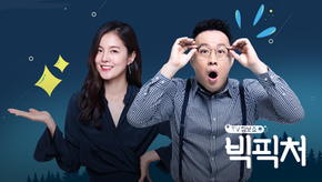 <JTBC> 빅픽처