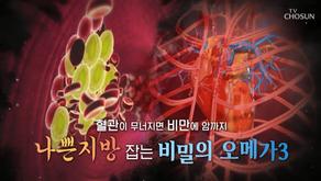 TV 조선 백세시대 프로젝트<위대한 유산>-  5월9일(토) 방송분