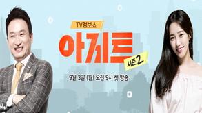 <JTBC> 아지트 시즌2