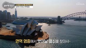 TV조선 <위대한 유산> 백세시대 프로젝트 - 6월13일 (토) 방송분