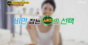 TV 조선 <스위치> 세상을 밝히는 정보 - 6월1일(월) 방송분
