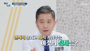 TV 조선 <백세누리쇼> - 5월13일(수)방송분